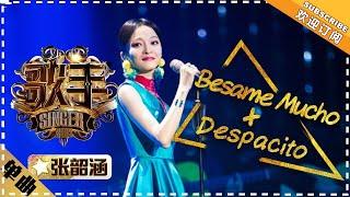 张韶涵《Besame Mucho + Despacito》- 《歌手2018》第4期 单曲纯享版 The Singer 【歌手官方频道】