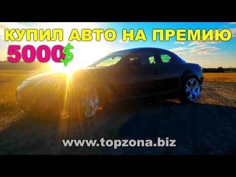Mazda RX-8 СВАП! купили на премию в SkyWay. Заработок в интернете. Инвестиции Новый транспорт.