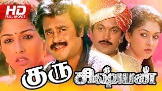 getlinkyoutube.com-Tamil Full Movie   Guru Sishyan [ குரு சிஷ்யன் ]   Superhit Movie   Ft. Rajnikanth, Prabhu, Gauthami