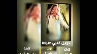 getlinkyoutube.com-شيله ويل قلبي عليها كلمات الزعيم اداء علي البريكي