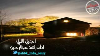 اجمل الليل ادآء/ راشد عبدالرحمن