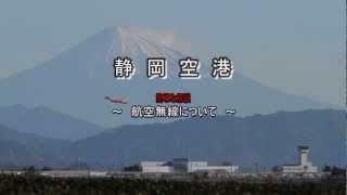 getlinkyoutube.com-【静岡空港】簡単な航空無線説明