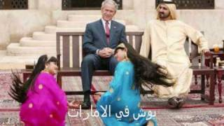 getlinkyoutube.com-صور بوش و حكام العرب