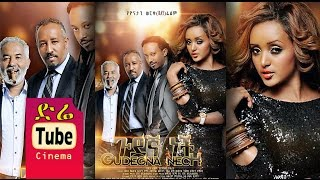 getlinkyoutube.com-Gudegna Nech (ጉደኛ ነች) Latest Ethiopian Movie from DireTube Cinema
