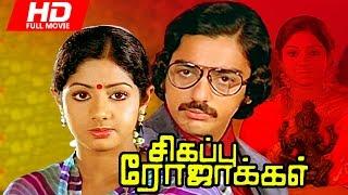 Tamil Full Movie | Sigappu Rojakkal [ HD ] | Super Hit Movie | Ft.Kamal Haasan, Sridevi