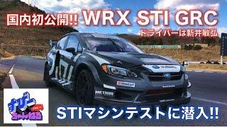 国内初公開!WRX STI GRCマシン走行テストを撮影!!
