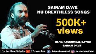 getlinkyoutube.com-Sairam Dave Nu Breathless Songs | Gujarati Live Dayaro 2014 | Non Stop Bhajan