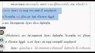 เรียนบาลี ภาค ๑ เก็ง ๒ ตอน ๕ อถ นํ คเหตฺวา