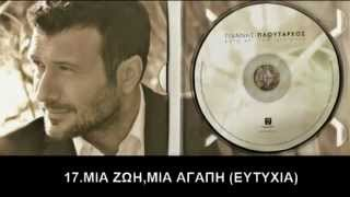 getlinkyoutube.com-2013 (FULL ORIGINAL CD) Giannis Ploutarxos - Kato Ap' Ton Idio Ilio
