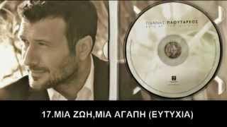 getlinkyoutube.com-✅2013 (FULL ORIGINAL CD) Giannis Ploutarxos - Kato Ap' Ton Idio Ilio