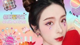 getlinkyoutube.com-🦄에뛰드 원더펀파크 유니콘 메이크업🦄 Etude House Wonder Fun Park Collection|로즈하 ROSEHA