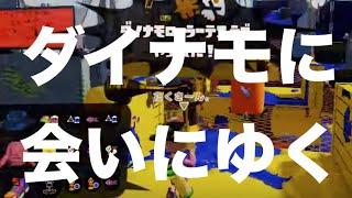 getlinkyoutube.com-【スプラトゥーン実況】神ブキ・雷神ボールドマーカーでガチマッチ #4【S】 - やそ