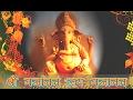 Shri Gajanan Jai Gajanan | श्री गजानन जय गजानन | Lord Shre Ganesha Devotional Song
