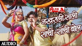 getlinkyoutube.com-Nakhrali Sali Sanchi Sachi Bol Rajasthani Song Audio| New Rajasthani Songs 2015