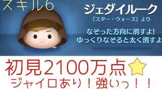 【ツムツム】ジェダイルーク スキル6 2100万点!ジャイロあり【りんちゃんねる】