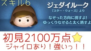getlinkyoutube.com-【ツムツム】ジェダイルーク スキル6 2100万点!ジャイロあり【りんちゃんねる】
