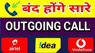 Download thumbnail for Incoming/Outgoing Calls are not free |Airtel