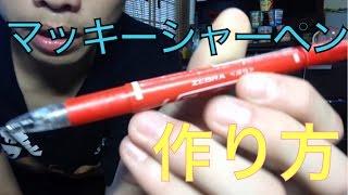 getlinkyoutube.com-マッキーシャーペン作り方!!