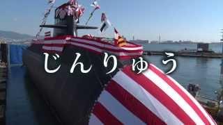 getlinkyoutube.com-【命名・進水式】海上自衛隊潜水艦「じんりゅう」 SS507 Jinryu JMSDF