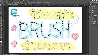 วิธีการสร้าง Brush เส้นประ ง่ายๆ ใน Photoshop
