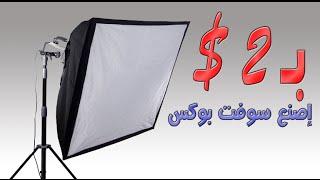 getlinkyoutube.com-الحلقة 101 : طريقة صنع سوفت بوكس بـ 2 دولار فقط | صنع إنارة لكاميرة الخاصة بك | #softBox