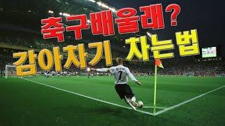 getlinkyoutube.com-축구배울래?]QnA감아차기를 잘하려면 어떻게 해야 하나요? (인프론트킥  차는법)
