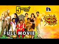 Pandavulu Pandavulu Tummeda Full Movie || 2014 || Mohan Babu, Vishnu, Manoj, Hansika, Praneetha