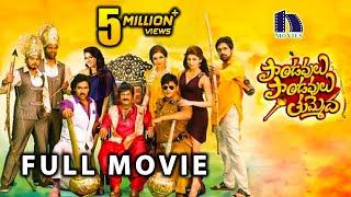 getlinkyoutube.com-Pandavulu Pandavulu Tummeda Full Movie || 2014 || Mohan Babu, Vishnu, Manoj, Hansika, Praneetha
