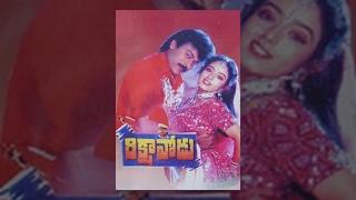 getlinkyoutube.com-Rikshavodu | Full Length Telugu Movie | Chiranjeevi,Soundarya, Nagma