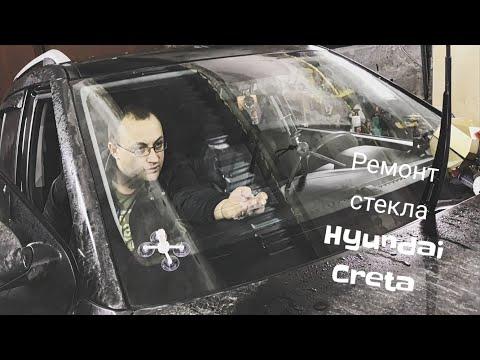 Hyundai Creta проблемы ремонта лобового стекла. Что нам предлагают Китайцы с сайта AliExpress.