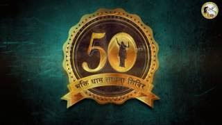 getlinkyoutube.com-Jagadguru Kripalu Parishat - 50 years of Sadhana 2016