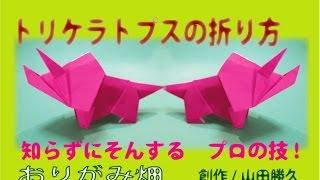 getlinkyoutube.com-恐竜簡単折り紙の折り方トリケラトプスの作り方 創作Origami Triceratops dinosaur