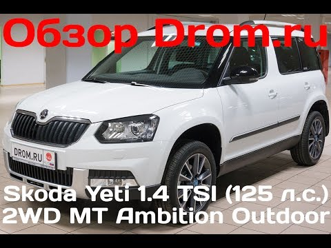 Skoda Yeti 1.4 TSI (125 л.с.) 2WD MT Ambition Outdoor- видеообзор