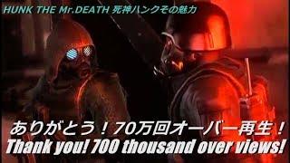 getlinkyoutube.com-HUNK THE Mr.DEATH 死神ハンクその魅力