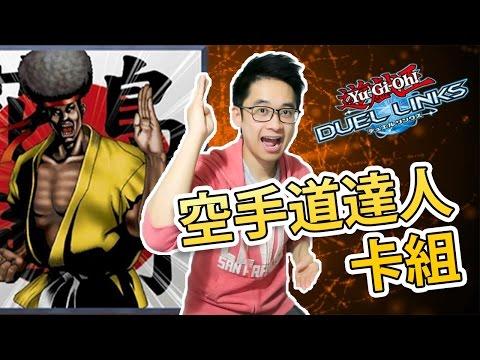 【遊戲王 Duels Links】- 一招即殺空手道達人卡組推薦!