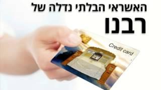 אשראי של רבנו - יום כיפור ועל הכח ליצור תורה חדשה ועל האמת של הרחמים הגדולים