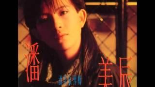 潘美辰 我曾用心愛著你(1988)