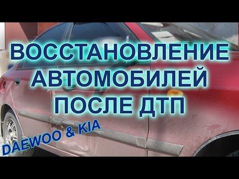 Восстановление автомобилей после дтп. DAEWOO & KIA