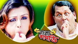 Police and Students Comedy scene||Kharaj Mukherjee as Funny Professor||#Bangla Comedy