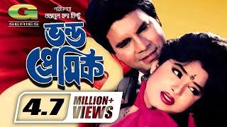 Vondo Premik   HD1080p   Ilias Kanchan   Moushumi   ATM Shamsuzzaman   Super Hit Bangla Cinema