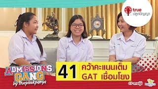 AdGang59 : 41 คว้าคะแนนเต็ม GAT เชื่อมโยง