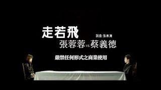 getlinkyoutube.com-張蓉蓉vs蔡義德-走若飛(官方KTV版)