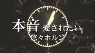 getlinkyoutube.com-おすすめ病みソング「本音」