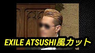 getlinkyoutube.com-EXILE ATSUSHI風 ツーブロック 動画 バリカン 刈り上げ