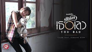 getlinkyoutube.com-เธอเลว You Bad - เสือโคร่ง Feat.กอล์ฟ ฟัคกลิ้งฮีโร่ [Official Music Video]