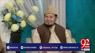 Subh e Noor (Hazrat Ali ul Murtaza R.A) -12-04-2017- 92NewsHDPlus