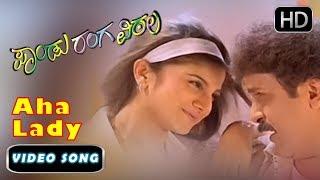 Rambha Song | Aha Lady Kannada Song | Pandu Ranga Vittala Kannada movie