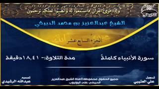 getlinkyoutube.com-سورة الأنبياء بصوت الشيخ عبدالعزيز الدبيخي