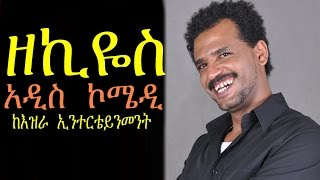 getlinkyoutube.com-New Ethiopian Movie - Zekios Full 2015