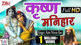 getlinkyoutube.com-कृष्णा मनिहार | Krishan Manihara [Rajasthani Shyam Bhajan] by Ram Niwas Rao